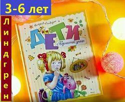 Книга Дети с Горластой улицы Линдгрен Про Лотту с Горластой улицы Махаон