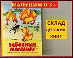 Детские книги 1-3 года Забавные малыши Лаптев Махаон