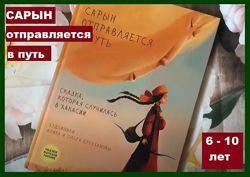 Детские 6-10л Сарын отправляется в путь Сказка которая случилась в Хакасии