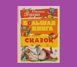 Детские книги 5-10 лет Джанни Родари Большая книга сказок Махаон