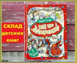 Книга Все про Дедморозовку Усачев купить Все о Дедморозовке Росмэн Перо