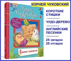 Корней Чуковский Ежики смеются Вакоша Детские книги Чуковский Чудо дерево