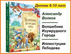 Александр Волков Волшебник изумрудного города 6-10 лет Вакоша