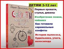 Секреты привычных вещей Плаксунова издательство Вакоша детские книги