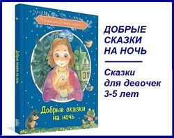 Добрые сказки на ночь Вакоша Сказки для девочек 3-5 лет Детские книги
