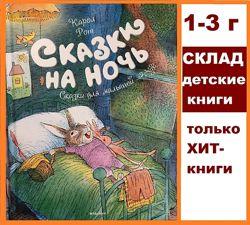 Детские книги купить Сказки на ночь Махаон Рот Карол Сказко терапия