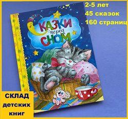 Купить книгу Сказки перед сном Махаон 2-5 лет Детские книги Пивоварова