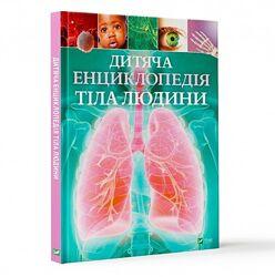Виват  Детская энциклопедия тела человека Детские книги тело человека