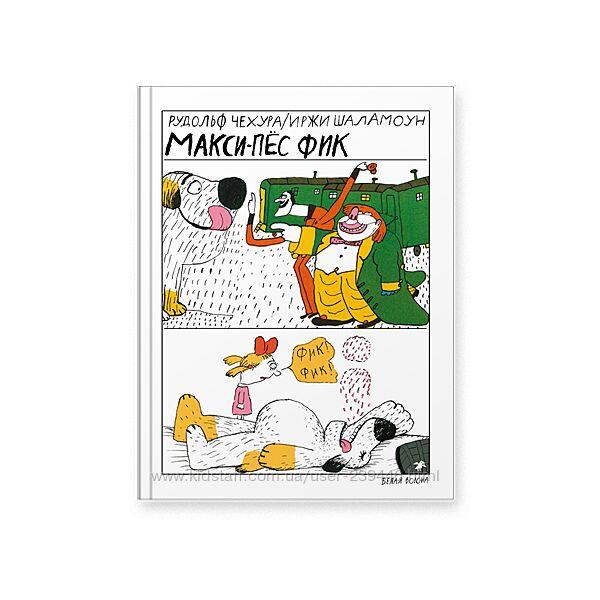 Детские книги 3-9 л Макси-пес Фик Чехура Шаламоун издательство Белая Ворона