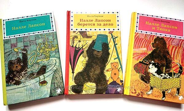 Детские книги 4-9 лет серия НАЛЛЕ ЛАПСОН Йоста Кнутссон Белая Ворона