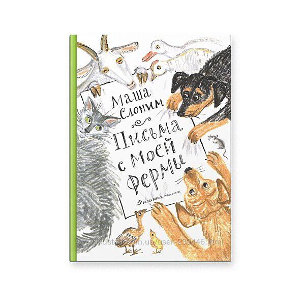 Детские книги 4-10 лет ПИСЬМА С МОЕЙ ФЕРМЫ  Маша Слоним Белая ворона