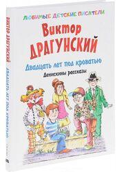 Детские книги 6-10 лет Драгунский Двадцать лет под кроватью Вакоша
