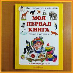 Детские книги 1-3 г Моя первая книга. Самая любимая Белый город Астахова