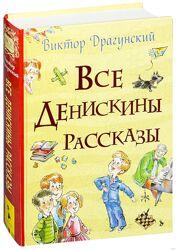 Детские книги 6-10 лет Драгунский Все Денискины рассказы все истории Росмэн