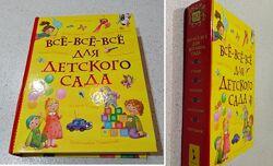 Детские книги 3-6 л ВСЕ-ВСЕ-ВСЕ ДЛЯ ДЕТСКОГО САДА Росмэн
