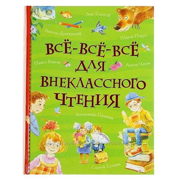 Детские книги 5-12 лет Все-все-все для внеклассного чтения Росмэн