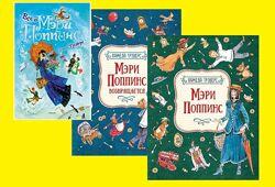 Детские книги 6-12 л Все книги МЭРИ ПОППИНС ВОЗВРАЩАЕТСЯ Треверс Росмэн