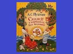 Детские книги 3-8 л Пушкин Сказки в картинках для малышей Росмэн