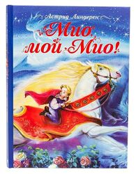 Детские книги 8-12 лет Мио, мой Мио Линдгрен Махаон Міо, мій Міо