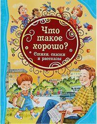 Детские книги 4-8 лет Что такое хорошо  Стихи, сказки и рассказы Росмэн
