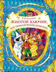 Детские книги 4-8л Золотой ключик или приключения Буратино Толстой Росмэн