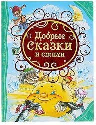 Детские книги 3-5л Добрые сказки и стихи Росмэн