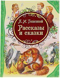 Детские книги 3-9 лет Лев Толстой Рассказы и сказки Росмэн