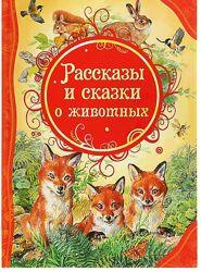 Детские книги 3-6 лет РАССКАЗЫ И СКАЗКИ О ЖИВОТНЫХ Росмэн Бианки Пришвин