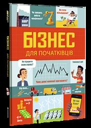 Детские книги 10-14л  Бізнес для початківців Книголав