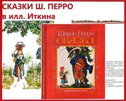 Детские книги 5-9л Сказки Шарль Перро иллюстрации Иткин Махаон