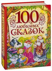 Детские книги 4-7л  100 любимых сказок Росмэн сборник