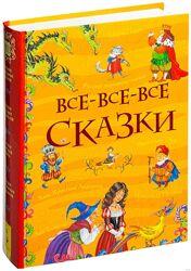 Детские книги 3-10л Все-все-все сказки Сборник сказок Росмэн