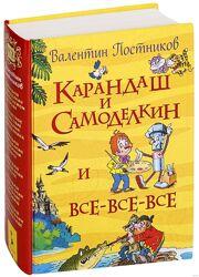 Детские книги 4-8л Постников Карандаш и Самоделкин и все-все-все Росмэн