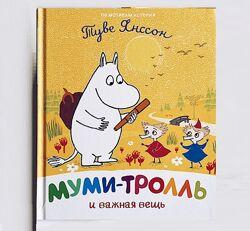 Детские книги 2-4г серия Муми-тролль Туве Янссон Росмэн