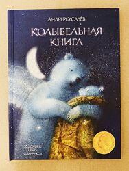 Детские книги 0-3г Усачев Колыбельная книга Росмэн