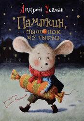 Детские книги 2-4г Усачев Памкин, мышонок из тыквы Росмэн Перо