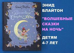 Детские книги 4-7л  Волшебные сказки на ночь Энид Блайтон Махаон
