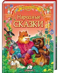 Детские книги 4-10 л Народные сказки Пегас