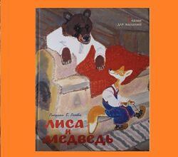 Детские книги 3-5л Лиса и медведь Сказки для малышей в иллюст Рачева Махаон