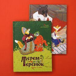 Детские книги 3-5л  Терем-теремок иллюстрации Рачева Махаон Народные сказки