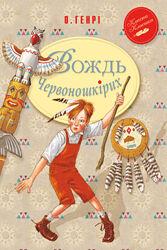 Детские книги 9-13л О. Генрі  Вождь Червоношкірих Рідна Мова Класна класика