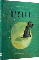 Детские книги 2-4г Плутон Екатерина Вздульская Издательство Виват Акварель