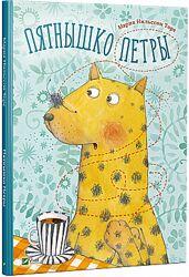 Детские книги 2-4г Пятнышко Петры Мария Нильссон Торе Виват Цяточка Петри