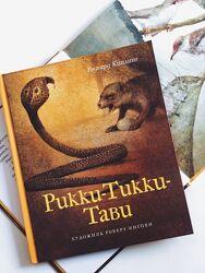 Детские книги 6-9л Киплинг Рикки-тикки-тави Иллюстрации Ингпен Махаон