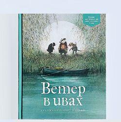 Детские книги 6-9л Ветер в ивах Кеннет Грэм  иллюстрации Игпена Махаон