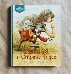 Детские книги 6-10л Льюис Кэрролл Алиса в стране чудес Ингпен Махаон