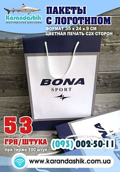 Бумажные пакеты с логотипом  Киев.