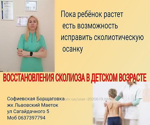 Реабилитолог Остеопат