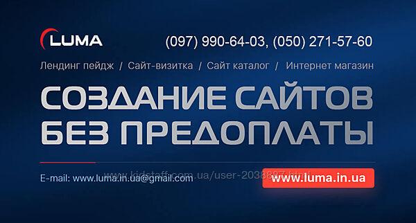 Разработка сайтов без предоплаты, цена от 2000 грн.