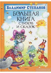 Большая книга стихов и сказок, В. Степанов
